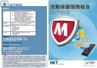 流動保護服務組合用戶指南 - PCCW Mobile