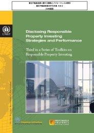 責任不動産投資に関する戦略とパフォーマンスの開示 - UNEP Finance ...