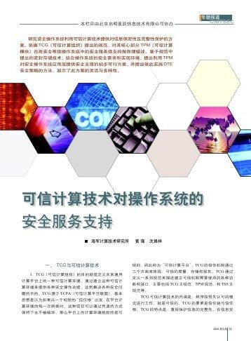 第三部分 - 中国信息安全产品测评认证中心