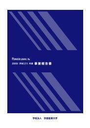 平成21年度 事業報告書(1626KB) - 京都産業大学