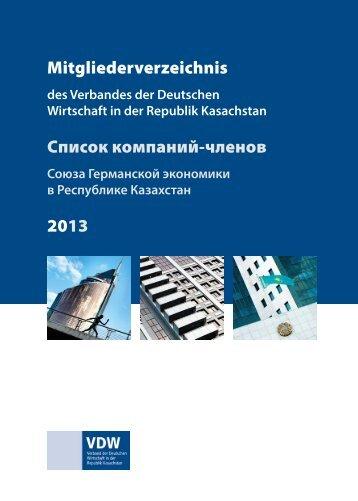Mitgliederverzeichnis Список компаний-членов ... - AHK Zentralasien