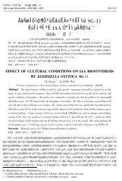 培养条件对产酸克雷伯氏菌SG(11 生物合成IAA 影响的研究