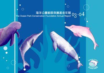 IndoJPacific Humpback Dolphin - 香港海洋公園保育基金