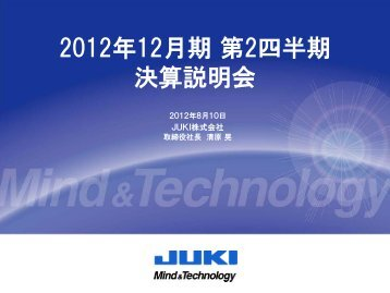 2012年12月期 第2四半期決算説明会資料 - JUKI