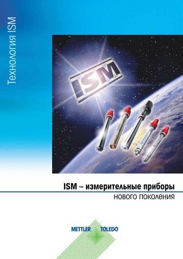 Технология ISM - МЕТТЛЕР ТОЛЕДО