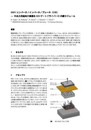 600V コンバータ/インバータ/ブレーキ(CIB)― 中出力 ... - Semikron