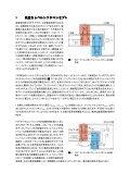 600V コンバータ/インバータ/ブレーキ(CIB)― 中出力 ... - Semikron - Page 4