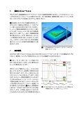 600V コンバータ/インバータ/ブレーキ(CIB)― 中出力 ... - Semikron - Page 5