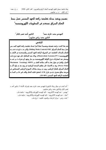 تصميم وتنفيذ مبدلة تقطيعية رافعة للجهد المستمر تعمل ... - جامعة دمشق