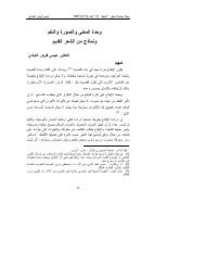 وحدة المعنى والصورة والنغم ونماذج من الشعر القديم - جامعة دمشق