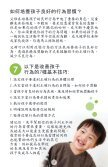家長指南 - Charles B. Wang Community Health Center - Page 2