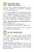 家長指南 - Charles B. Wang Community Health Center - Page 7