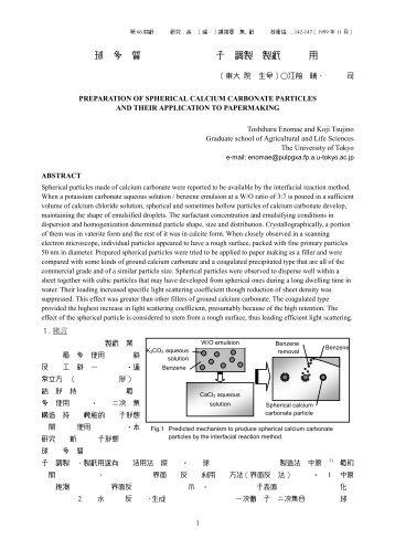determination of calcium carbonate in eggshells Fractions of the eggshell organic matrix on calcium carbonate (caco3)  precipitation  tated in the microbridges (tnc) and the identification.