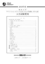 入学試験要項 - 関西大学