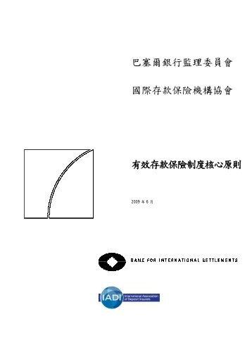 核心原則 - International Association of Deposit Insurers