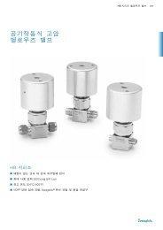 공기작동식 고압 벨로우즈 밸브 HB 시리즈 (MS-01-76 ... - Swagelok