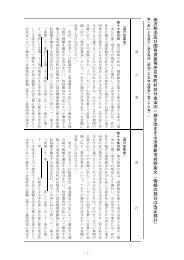 新旧対照条文 - 総務省