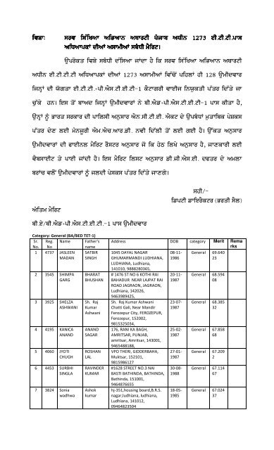 to download list - SSA Punjab