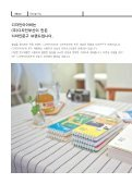 Catalogue PDF Download - 디자인글꼴 - Page 4