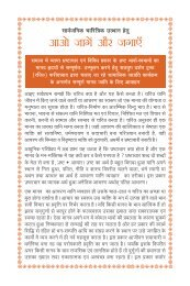 vkvkstkxsa vkSj txk,¡ - Satyug Darshan Trust