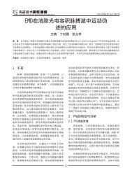 EMD在消除光电容积脉搏波中运动伪迹的应用王倩丁虹霞张元亭