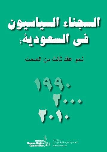 هذا الرابط - Islamic Human Rights Commission