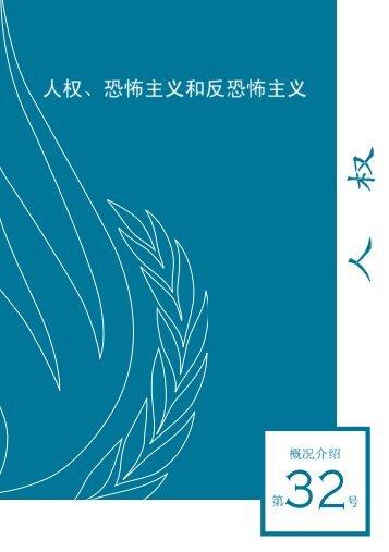 中文 - Office of the High Commissioner for Human Rights