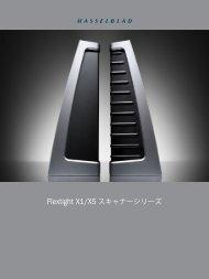 Flextight X1/X5 スキャナーシリーズ - Hasselblad