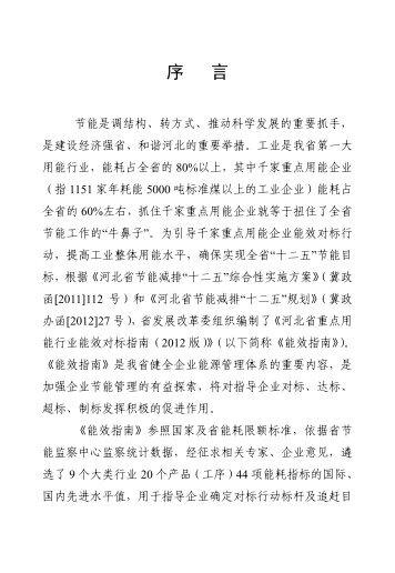 河北省重点用能行业能效对标指南(2012版) - 厦门节能公共服务网