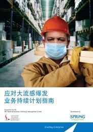 应对大流感爆发业务持续计划指南 - Spring