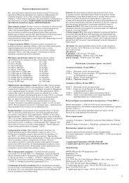 Русскоязычная версия часть 1-я - HWPH AG