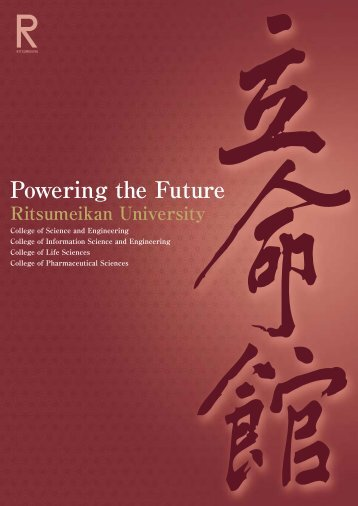 Powering the Future - 立命館大学