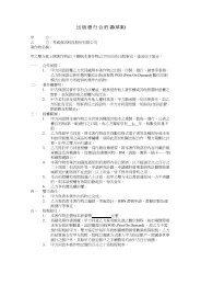 出版發行合約書(草案)