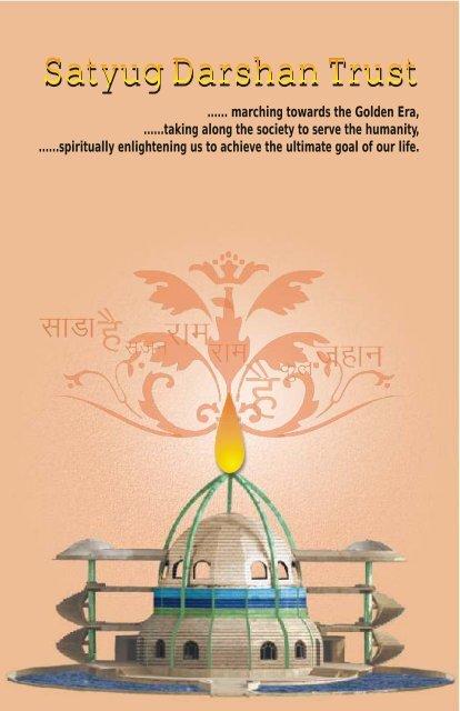 English Brochure (PDF) - Satyug Darshan Trust