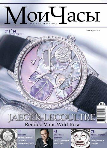 """Журнал """"Мои Часы"""" №1-2014"""