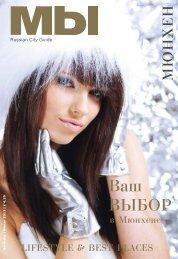 MbI - Russian City Guide / Winter 2013