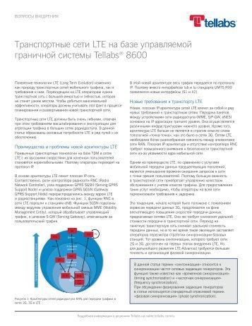 Транспортные сети LTE на базе управляемой ... - Tellabs