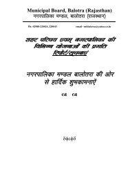 Nagar Palika Balotra - Barmer