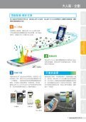 Download - Samsung - Page 7