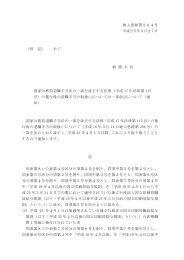総人恩総第204号 平成25年3月27日 (別 記) あて 総 務 大 臣 国家 ...