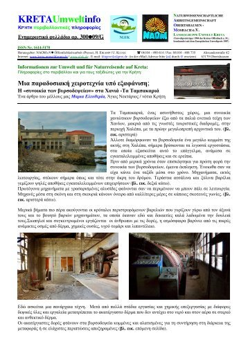 300-09-G - Gerberviertel Chania - Kreta Umweltforum