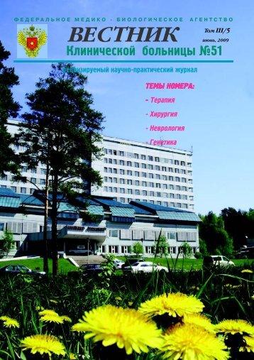 Скачать в формате PDF - Клиническая больница № 51