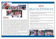 Brochure in Hindi (PDF Format) - Satyug Darshan Trust