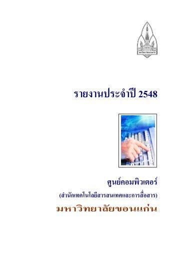 รายงานประจำปี 2548 - Home - KKU Web Hosting - มหาวิทยาลัยขอนแก่น