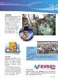 簡訊 - Hutchison Whampoa Limited - Page 2