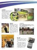 簡訊 - Hutchison Whampoa Limited - Page 5