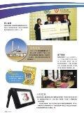 簡訊 - Hutchison Whampoa Limited - Page 7