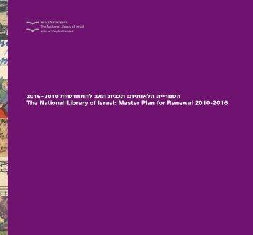 הספרייה הלאומית: תכנית האב להתחדשות 2016-2010