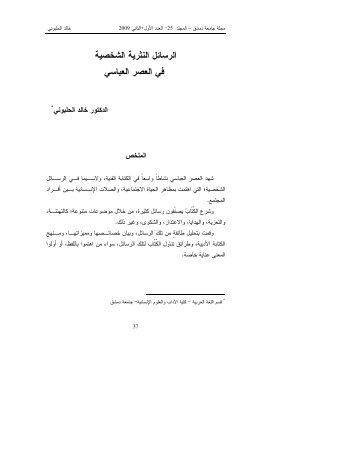 اﻟرﺴﺎﺌل اﻟﻨﺜرﻴﺔ اﻟﺸﺨﺼﻴﺔ ﻓﻲ اﻟﻌﺼر اﻟﻌﺒﺎﺴﻲ - جامعة دمشق