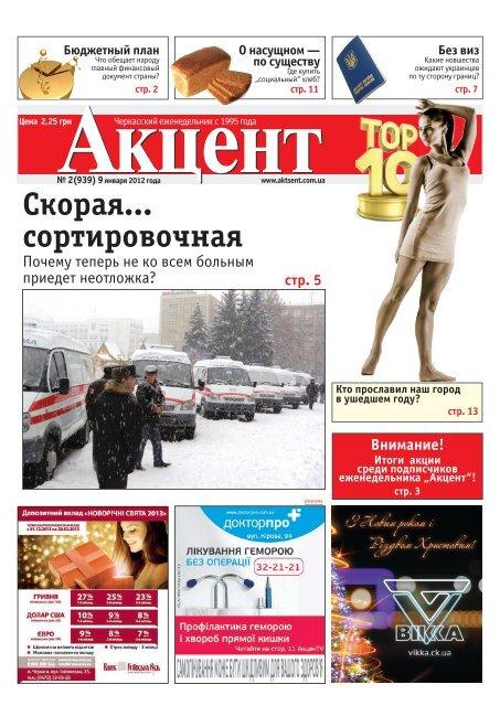Роскошный Бюст Марии Шумаковой – Счастливый Конец (2012)